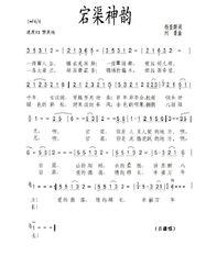 原创伴奏 视频 宕渠神韵 曲谱和伴奏下载 Powered by Discuz