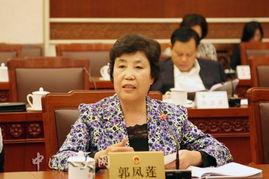 郭凤莲委员在十二届全国人大常委会第二次会议分组会上发言