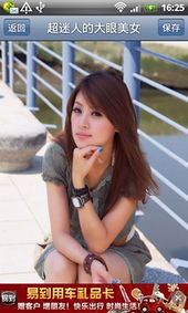 美女精品图片安卓版 v8.0 免费下载 豌豆荚 -美女精品图片