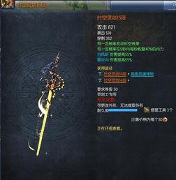 时空灵剑15段评估 伤害与烛魔12段相等
