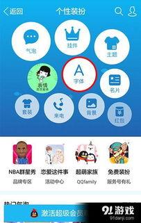 手机QQ怎么调整字体大小 手机QQ字体大小调整教程