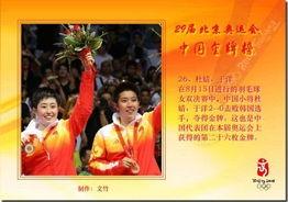 第29届北京奥运会中国金牌榜 组图