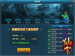魔兽rpg灭魔修仙传正式版攻略专属怎么合成升级