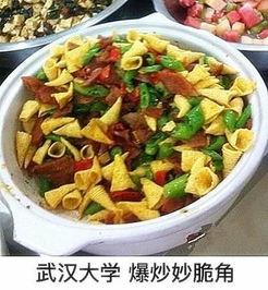 学生饭堂菜-高校食堂5大神菜 带你领略不一样的 美味