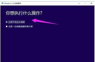 图文详解Win10官方怎么升级安装