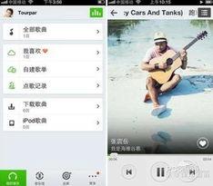 QQ音乐延续了PC版的绿色风格,图标的设计简洁明快.播放界面以歌...