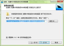pdf转换成word转换器安装截图 pdf转换成word转换器安装的过程