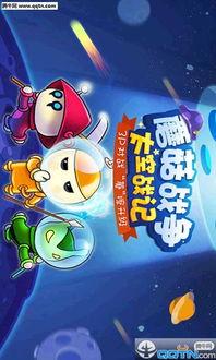 蘑菇战争太空战记手游官方下载 蘑菇战争太空战记安卓版下载v1.0最新...