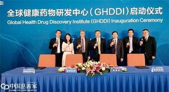 ...药物研发中心(GHDDI)启动仪式在北京举行-李一诺 做慈善和教育...