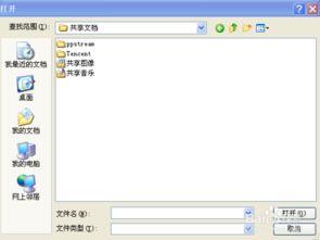 怎么在QQ相册上传照片