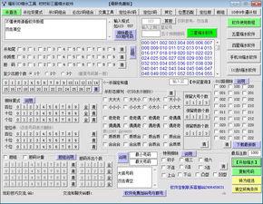 福彩3D缩水工具 时时彩三星缩水软件下载 v2.3 最新版 下载 ARP下载站