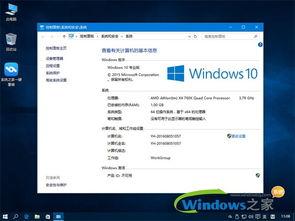 Windows10专业版下载,安装,激活