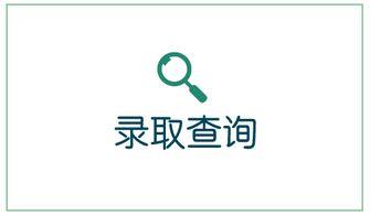 2017年广州科技职业技术学院录取查询窗口