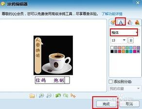 怎么在QQ表情图片上添加文字和涂鸦