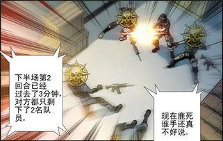 CF穿越火线漫画 AK传奇本期带来竞技比赛