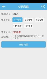 话费充Q币 中国移动应用商场