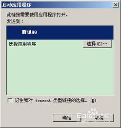 手机QQ如何联系人工客服