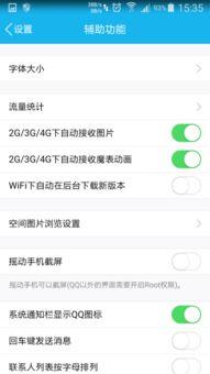 怎么关闭手机QQ 微信自动更新
