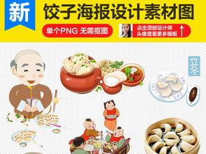 卡通过年冬至饺子食品海报PNG素材免扣图片 模板下载 33.41MB 效果...