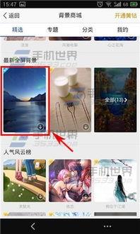 怎样更换手机QQ的聊天背景图片