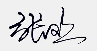 怎样拥有一个自己的艺术签名