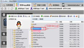 苹果QQ手机聊天记录删除了怎么恢复