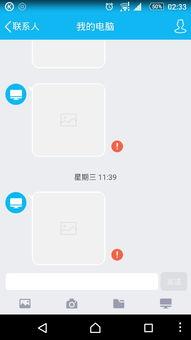 手机QQ显示不了图片