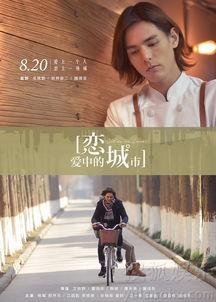 ...明星阵容出演的浪漫爱情电影《恋爱中的城市》定档8月20日上映....