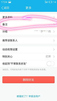 怎么设置QQ备注信息