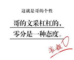 上海14年高考零分搞笑作文题目