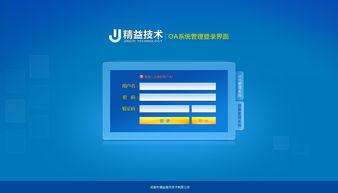 登录和用户管理界面