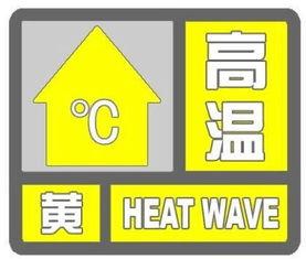 ... 德州市气象台发布高温黄色预警信号