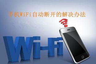 手机WiFi总是自动断开 别急,这招帮你解决