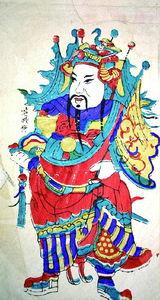 4、门神 麒麟送子图(一对) 木版彩印年画 重庆 1959年-巴风渝韵 重...
