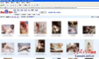 黄色网站吉吉-...设限 大量低俗淫秽图片再次露脸