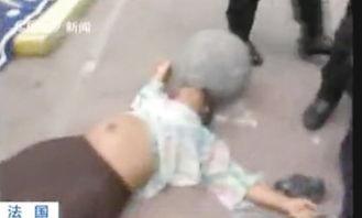 法国警察 拖孕妇 视频曝光
