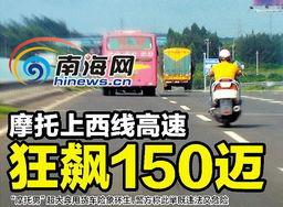 白色头盔,身穿黄色T恤.记者感到非常惊讶,于是驾车跟在该摩托车...