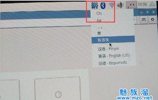 树莓派3三款中文输入法安装图文教程