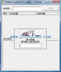 风很凉QQ加密空间日志查看器 无密码看到对方的日志 1.0 绿色免费版...