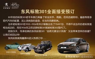 ...乌俊达东风标致301上市品鉴会