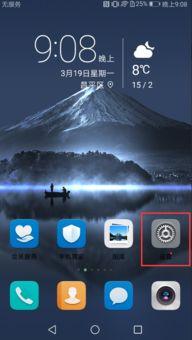 华为手机屏锁怎么显示计步