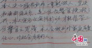 感恩信怎么写-一位母亲寄来的感谢信 感谢民警耐心劝诫儿子戒酒 二