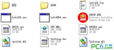 联想笔记本驱动下载官网_联想官网电脑驱动下载