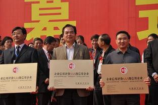 重庆中一种业公司获AAA企业