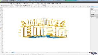 CDR和PS制作促销海报立体文字效果