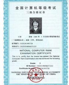 国家计算机等级三级网络技术证书