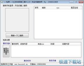 腾讯QQ自动回复工具下载