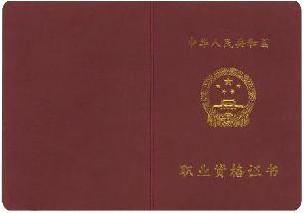 中式烹调师高级技师(国家职业资格一级)样本-福建新东方 厨师证怎...