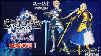 刀剑神域 游戏4作爱丽丝及优吉欧确认参战