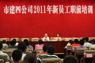 由公司人力资源部与团委联合举办、为期一周的2011年度新员工职前培...